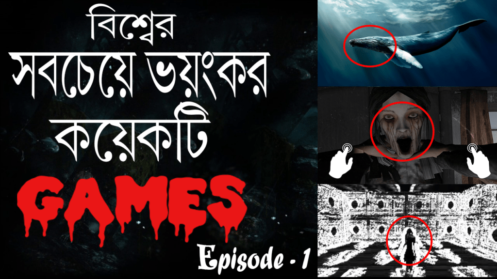 Mysterious Games In Bangla